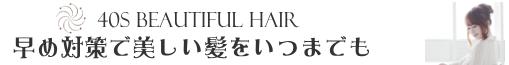 ヘアカラートリートメント口コミレビュー※アラ40から始める白髪染め※