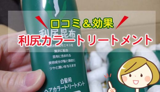 利尻ヘアカラートリートメント色別・写真付き口コミレビュー!