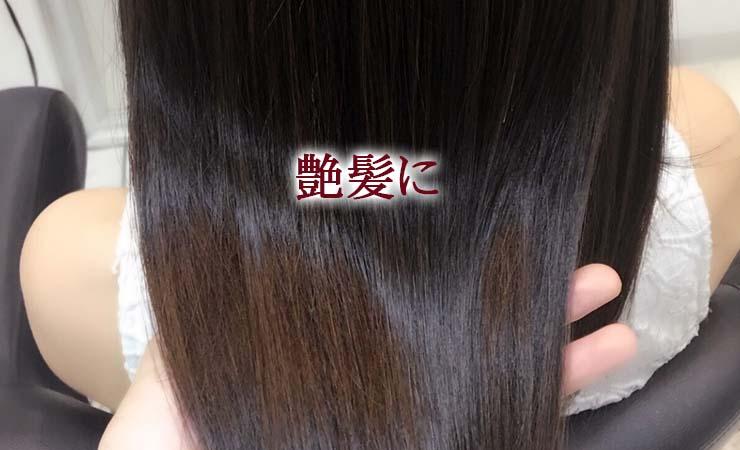 グローイングショット 艶髪