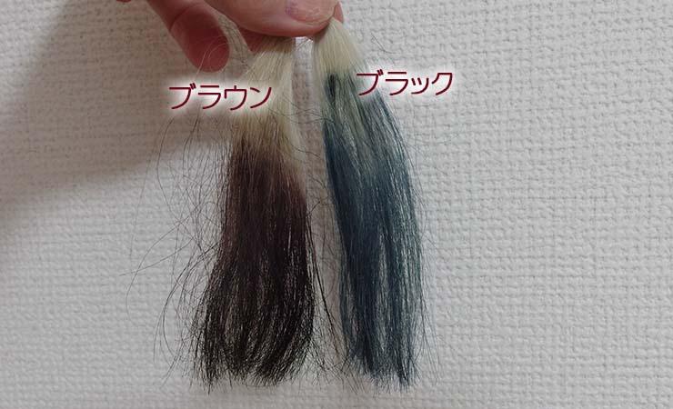 グローイングショットのブラックとブラウンで染めた色を比較