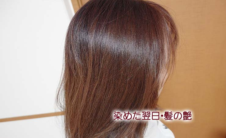 グローイングショットの艶・美髪効果