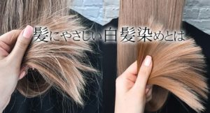 白髪染めトリートメントの選び方