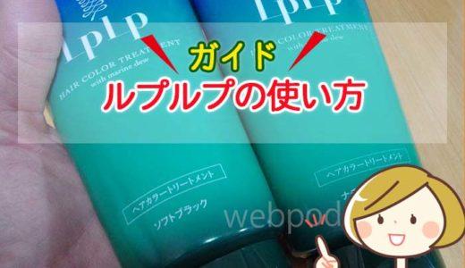 ルプルプの使い方・実践写真でわかりやすく説明!よく染まるやり方