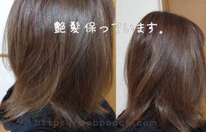 ルプルプの使い方で艶髪