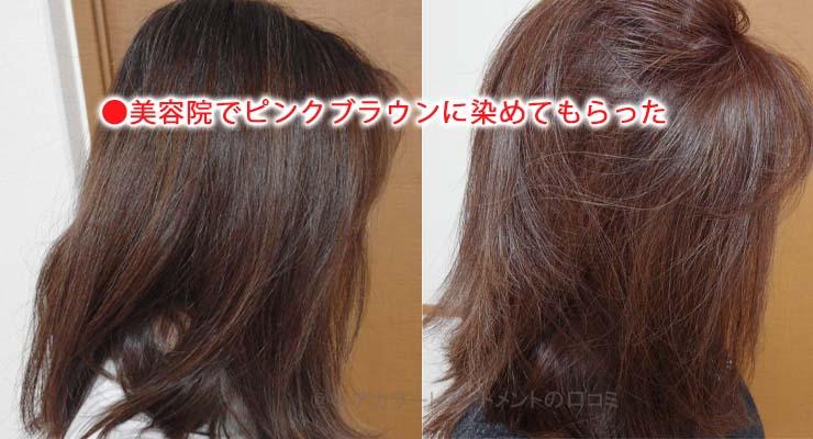 ピンクブラウンに染めた髪色